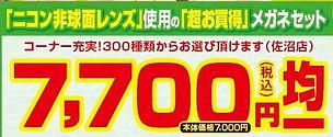 最新7000 題名1.jpg