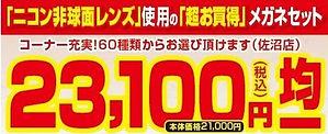 レイバン 値段 1.jpg