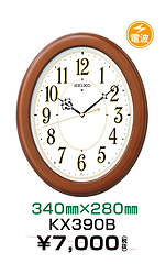 セイコークロック_8 ¥4,900円(税抜)