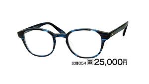 光輝54 ¥25,000円(税抜)