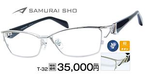 サムライショーJ32 ¥35,000円(税抜)