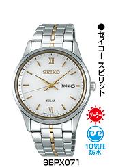 セイコーセレクション_071 ¥19,600円(税抜)