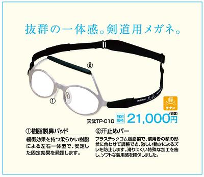 剣道用メガネ ¥21,000円(税抜)