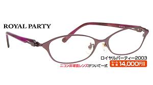 ロイヤルパーティー2003 ¥14,000円(税抜)