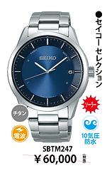 セイコーセレクション_56 ¥42,000円(税抜)
