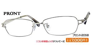 プロント2058 ¥7,000円(税抜)