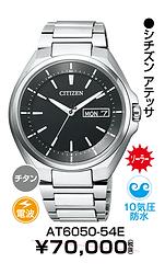 シチズンアテッサ_54 ¥49,000円(税抜)