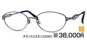 チタノスE5331 ¥38,000円(税抜)
