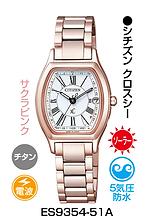 シチズンクロスシー_27 ¥55,300円(税抜)