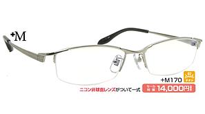 +M170 ¥14,000円(税抜)