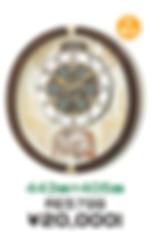 セイコークロック_67 ¥14,000円(税抜)