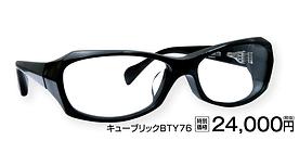 BTY76 ¥24,000円(税抜)