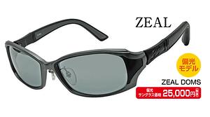 DOMS ¥25,000円(税抜)