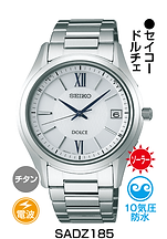 セイコードルチェ_5 ¥70,000円(税抜)