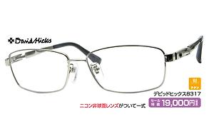 デビッドヒックス8317 ¥19,000円(税抜)