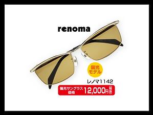 レノマ1142 ¥12,000円(税抜)
