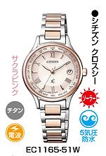 シチズンクロスシー_EC1165-51W ¥54,600円(税抜)
