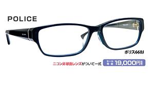 ポリス660 ¥19,000円(税抜)