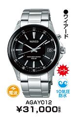 セイコーワイアード_42 ¥21,700円(税抜)