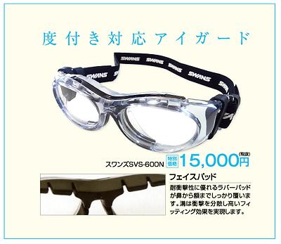 度付き対応アイガード ¥15,000円(税抜)