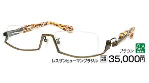 ブラジルブラウン ¥35,000円(税抜)