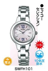 セイコーセレクション_SWFH101 ¥23,100円(税抜)
