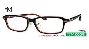 +M167 ¥14,000円(税抜)