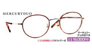 マーキュリーデュオ6019 ¥19,000円(税抜)