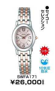 セイコーセレクション_9 ¥18,200円(税抜)