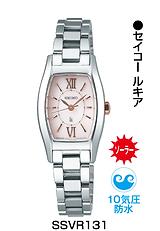 セイコールキア_14 ¥26,600円(税抜)