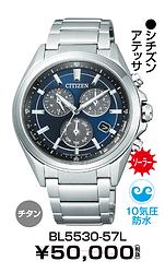 シチズンアテッサ_49 ¥35,000円(税抜)