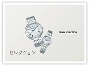 腕時計バナー_セレクション.png