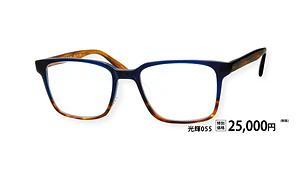 光輝55 ¥25,000円(税抜)