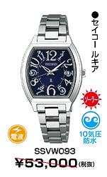 セイコールキア_SSVW093 ¥37,100円(税抜)