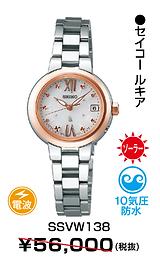セイコールキア_SSVW138 ¥39,200円(税抜)