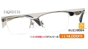ホリエン8064 ¥14,000円(税抜)