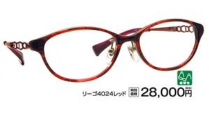 リーゴ4024 ¥28,000円(税抜)