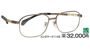 メンズマーク1143 ¥32,000円(税抜)