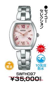 セイコーセレクション_12 ¥24,500円(税抜)