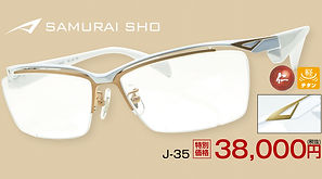 J-35 ¥38,000円(税抜)