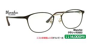 ブランシック3053 ¥14,000円(税抜)