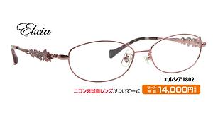 エルシア1802 ¥14,000円(税抜)