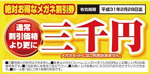 三千円割引