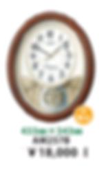 セイコークロック_66-8 ¥12,600円(税込)