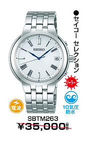 セイコーセレクション_263 ¥24,500円(税抜)
