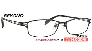 ビヨンド097 ¥14,000円(税抜)