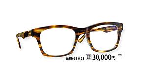 光輝65-23 ¥30,000円(税抜)