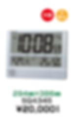 セイコークロック_12 ¥14,000円(税抜)