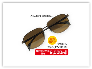 シャルルジョルダン7015 ¥9,000円(税抜)