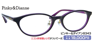 ピンキーダイアン8343 ¥19,000円(税抜)